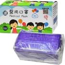 長欣生技 醫用口罩 兒童用 紫色 50片裝 台灣製 現貨供應
