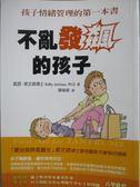 【書寶二手書T6/親子_NIM】不亂發飆的孩子-孩子情緒管理的第一本書_凱西.萊文森
