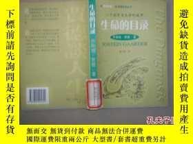 二手書博民逛書店生命的目錄罕見館藏7938 (挪)喬斯坦·賈德(Jostein