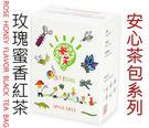 【安心茶包】【玫瑰蜜香紅茶】友善自然農法...