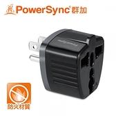 【PowerSync 群加】萬國轉換台灣3P插頭(TYAD0)
