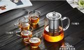 玻璃茶壺耐高溫加厚泡茶壺 不銹鋼過濾耐熱玻璃水壺花茶壺 『夢娜麗莎精品館』