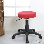 出清【DIJIA】馬卡龍圓吧椅吧台椅休閒椅工作椅紅