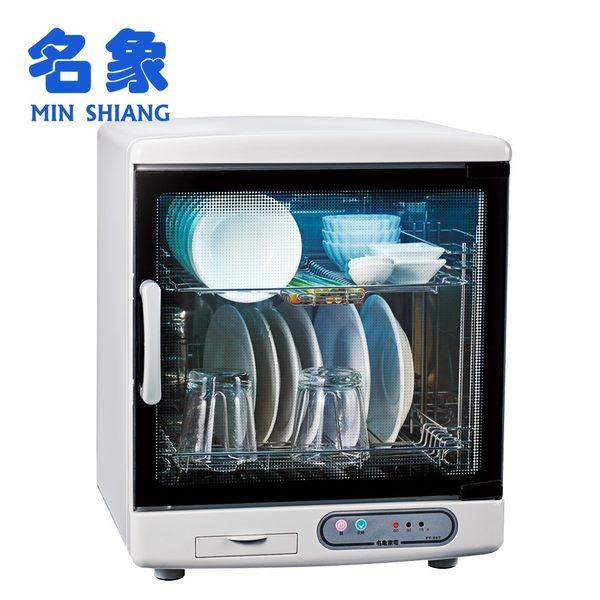 【名象】白鐵二層式紫外線烘碗機 TT-967 ◆86小舖 ◆