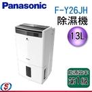 【信源】)13公升 Panasonic國際牌 智慧節能省電 除濕機 F-Y26JH / FY26JH