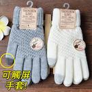 [現貨] 混羊毛單色保暖觸控手套 DCHA6939