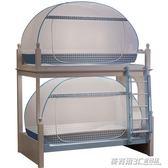 蚊帳學生宿舍上下床1.2m免安裝蒙古包上鋪1.0米單人子母床可摺疊ATF  英賽爾3