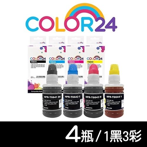 【COLOR24】for EPSON 1黑3彩 T664/T6641/T664100/T664200/T664300/T664400/100ml 相容連供墨水