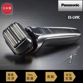 【出清特價↙+24期0利率】Panasonic 國際牌 3D 5枚刃智慧感應科技電鬍刀 ES-LV9A 日本製
