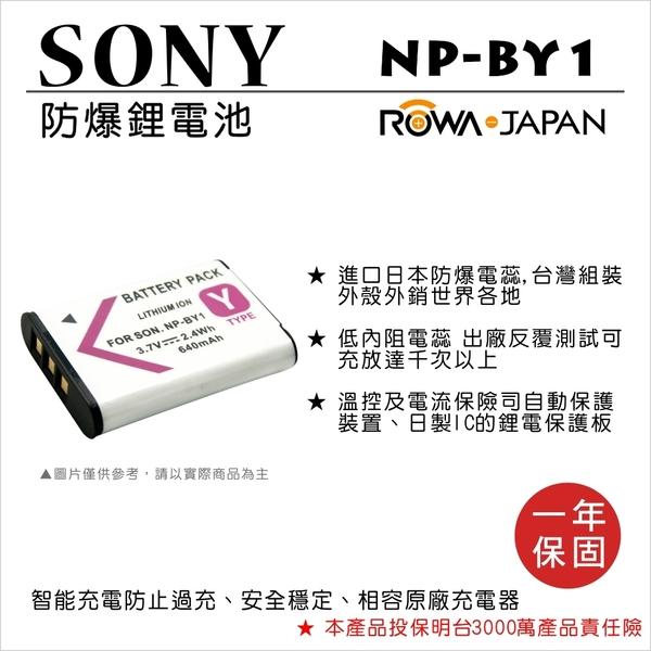 ROWA 樂華 FOR SONY NP-BY1 BY1 電池 原廠充電器可用 全新 保固一年 HDR-AZ1