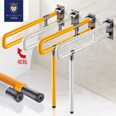浴室扶手無障礙馬桶折疊扶手欄桿衛生間殘疾人老人安全廁所 LX 居家