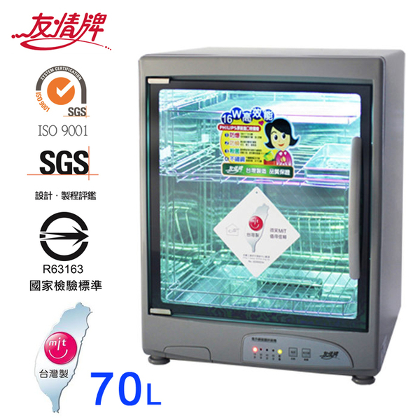 友情牌 70公升三層不鏽鋼(內裝)紫外線烘碗機 PF-631~台灣製造