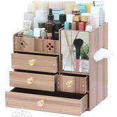 化妝品收納盒 桌面收納盒 木制抽屜式梳妝臺化妝盒 置物架『夢娜麗莎精品館』