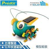 又敗家@台灣製造Pro'skit寶工科學玩具太陽能動力大眼蟲GE-683創意DIY模型環保無毒親子玩具