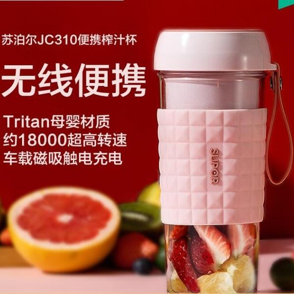 榨汁機家用水果小型便攜式電動多功能迷你炸果汁攪拌榨汁杯【凱斯盾】