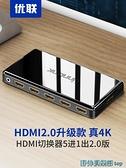 切換器 優聯HDMI切換器5進1出2.0版分配器4五進一出高清4k視頻遙控分屏器