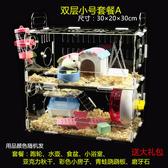 倉鼠籠-jakal加卡倉鼠籠套餐金絲熊雙層超大透明別墅大城堡套餐玩具用品【免運85折】
