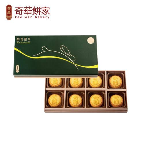 【台灣奇華至尊月餅】醇茶奶皇禮盒〈附提袋〉