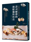 壽司師傅的海鮮備料技法:74種壽司料X161道下酒菜