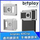 bitplay AllClip通用鏡頭夾...