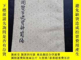 二手書博民逛書店罕見中國哲學史資料簡編(上`下冊2本)Y189911 中華書局