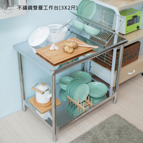 【JL精品工坊】不鏽鋼雙層工作台[3X2尺]限時$2480/流理台/層架/置物架/工作桌/電器架