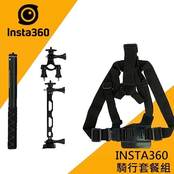 名揚數位 INSTA360 bundle 騎行套餐 公司貨 ONE / ONE X 原廠公司貨 ONE R