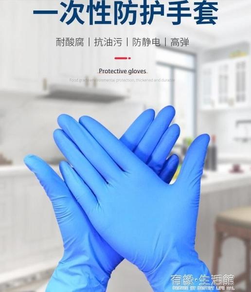 手套 一次性手套乳膠手套pvc丁腈橡膠防水工作加厚塑膠食品薄款 有緣生活館