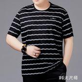 加肥加大男士短袖T恤肥佬特大碼男裝冰絲條紋男胖人寬鬆半袖體恤 QQ4023『MG大尺碼』