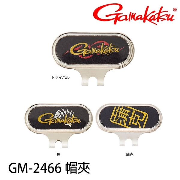 漁拓釣具 GAMAKATSU GM-2466 [帽夾]