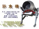 單層120公升炒食機/滾桶式混和機/堅果攪拌機/炒栗子機/攪拌機/炒麵機/台灣製造/大金餐飲設備