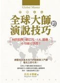 (二手書)打動人心全球大師的演說技巧:向賈伯斯、歐巴馬、J.K.羅琳、不丹國王學習..