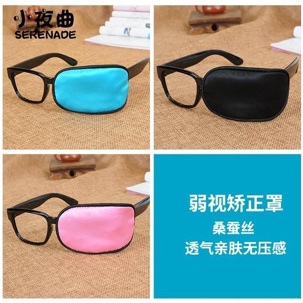 小夜曲眼鏡套獨眼罩弱視矯正斜視兒童單眼 一木良品