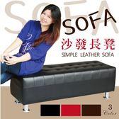 【IS空間美學】時尚沙發長凳
