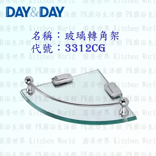 【PK廚浴生活館】 高雄 Day&Day 日日 不鏽鋼衛浴配件 3312CG 8mm 玻璃 轉角架 附圍欄 實體店面