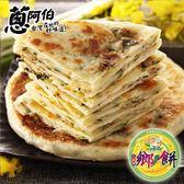 蔥阿伯.三星蔥油派(5片/包,共三包)﹍愛食網