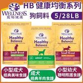 *WANG*Wellness《健康均衡系列-小型幼犬|小型成犬|成犬》5磅/包 狗飼料