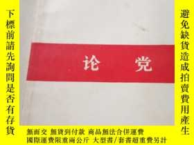 二手書博民逛書店罕見論黨(一版一印)Y212829 人民出版社 出版1980