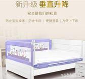 寶貝床護欄嬰兒寶寶床邊防護欄兒童床圍欄1.8米2米大床擋板 nm4781【VIKI菈菈】