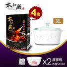 【太和殿】麻辣濃縮湯底x4盒組(530g/盒)+方型康寧鍋3L(三色任選)星光熠熠★贈:薔薇之戀325ml碗x2