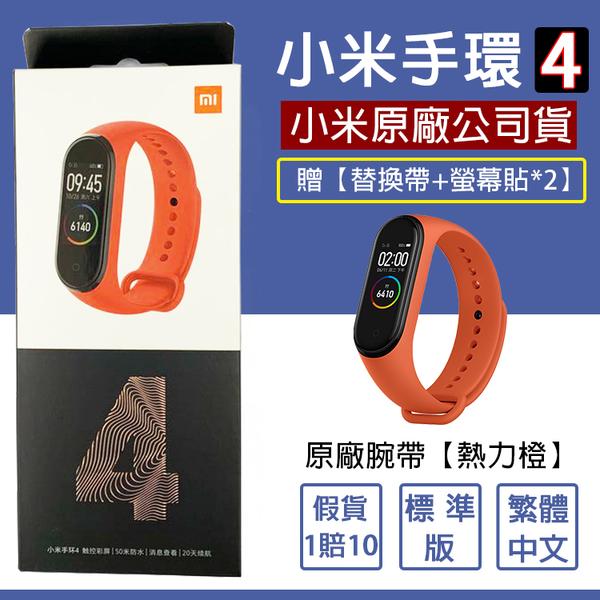 免運【贈品x3件】小米手環4 彩色款,運動手環 標準版、繁體中文【小米公司貨】小米手環 4