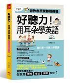好聽力!用耳朵學英語:我的第一本聽力學習書