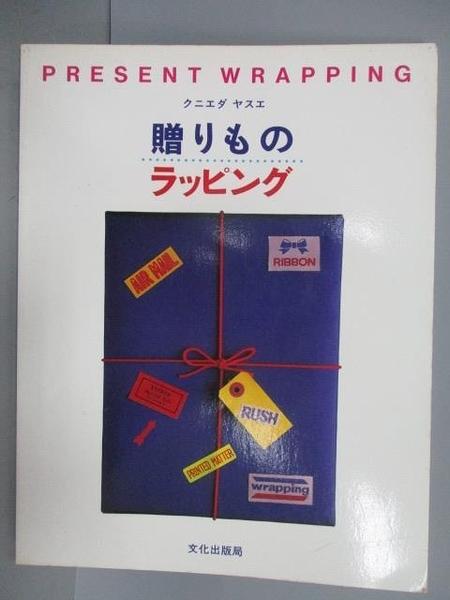 【書寶二手書T4/美工_FL6】Present Wrapping(日文)