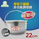 【HAC】畢翠絲厚板不鏽鋼多功能調理鍋22cm(ANO-0022)