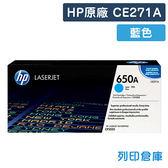 原廠碳粉匣 HP 藍色 CE271A / CE271 / 271A / 650A /適用 HP Color LaserJet CP5525n/CP5525dn