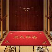 門墊進門地墊絲圈門墊地毯入戶大門口廳歡迎光臨出入平安家用腳墊LX 【熱賣新品】