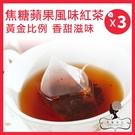 午茶夫人 焦糖蘋果風味紅茶 10入/袋x...