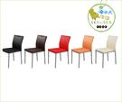 {{ 海中天時尚傢俱 }} C10  摩登時尚 餐椅系列 493-01  富邦餐椅