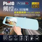 飛樂Philo PV388TS 手機觸感...