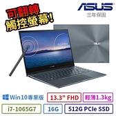 【南紡購物中心】ASUS 華碩 ZenBook Filp UX363 13.3吋 商用觸控筆電 i7/16G/512G/W10P/3Y